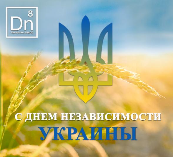 «DN8 SHOPPING SPACE» РАБОТАЕТ В ДЕНЬ НЕЗАВИСИМОСТИ!